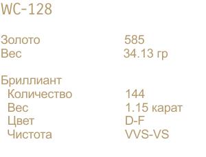 WC-128-DATA-RU