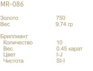 MR-086-RU
