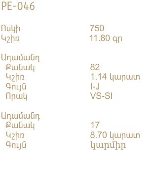 PE-046-HY