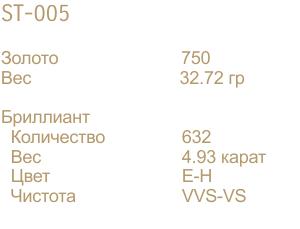 ST-005-RU