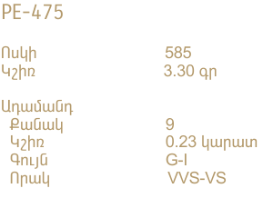PE-475-DATA-HY