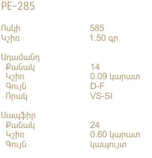 PE-285-HY