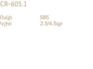 CR-605.1-DATA-HY