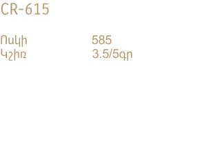 CR-615-DATA-HY