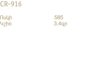 CR-916-DATA-HY