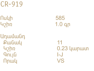 CR-919-DATA-HY