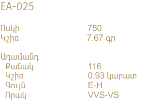 EA-025-DATA-HY