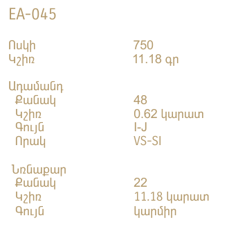 EA-045-R-DATA-HY