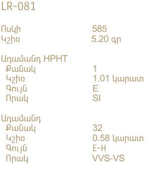 LR-081-DATA-HY