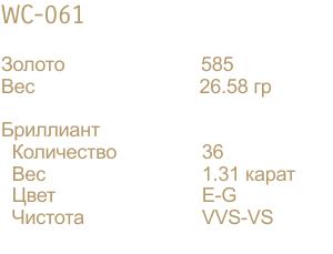 WC-061-DATA-RU