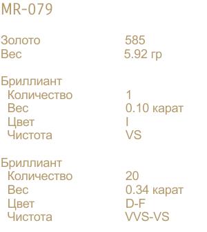 MR-079-RU