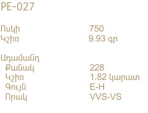 PE-027-HY
