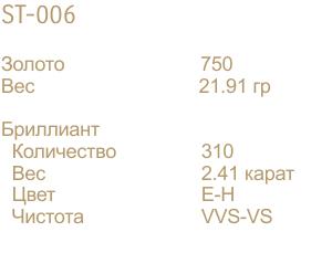 ST-006-RU