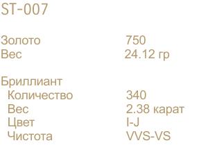 ST-007-RU