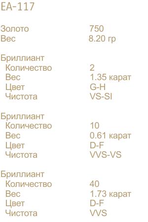 EA-117-DATA-RU