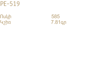 PE-519-DATA-HY