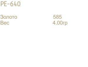 PE-640-DATA-RU
