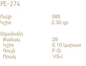 PE-274-HY