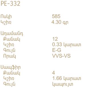 PE-332-HY