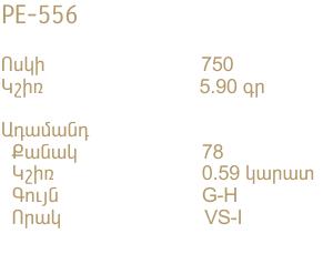 PE-556-HY