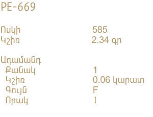 PE-669-DATA-HY