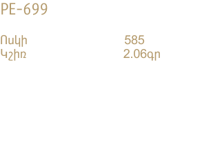 PE-699-DATA-HY