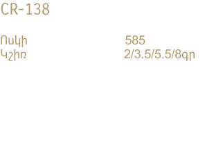 CR-138-DATA-HY