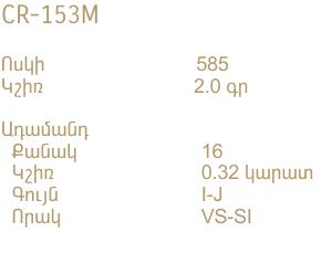 CR-153M-DATA-HY