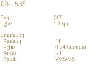 CR-153S-DATA-HY