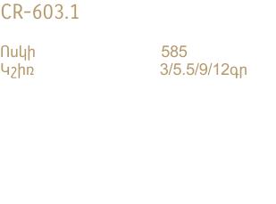 CR-603.1-DATA-HY