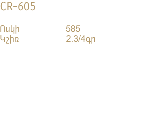 CR-605-DATA-HY