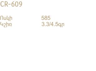 CR-609-DATA-HY