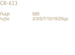 CR-613-DATA-HY