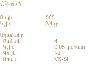CR-674-DATA-HY