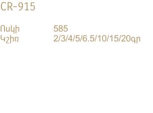CR-915-DATA-HY